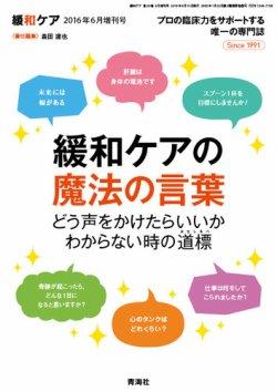 緩和ケア Vol.26増刊 (2016年06月15日発売) 表紙