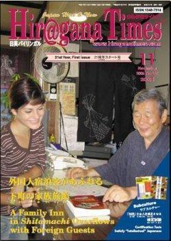 ひらがなタイムズ(HIRAGANA TIMES) 11月号 (発売日2006年10月05日) 表紙