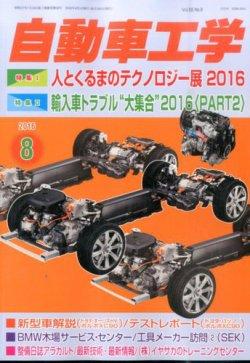 自動車工学 2016年8月号 (2016年06月27日発売) 表紙