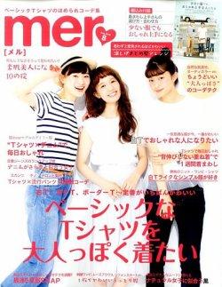 mer(メル) 2016年8月号 (発売日2016年06月17日) 表紙