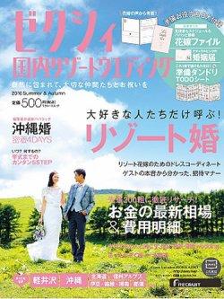 ゼクシィ国内リゾートウエディング 2016 Summer&Autumn (2016年04月23日発売) 表紙