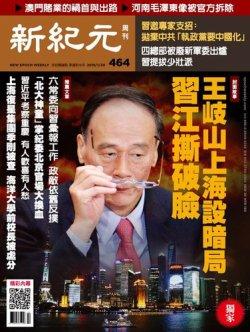 新紀元 中国語時事週刊  464号 (2016年01月21日発売) 表紙