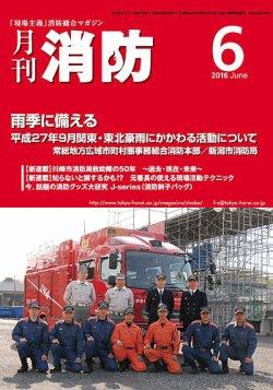 月刊消防 2016年6月号 (発売日2016年06月01日) 表紙