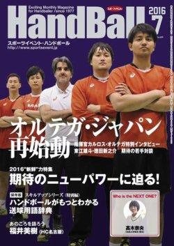スポーツイベントハンドボール 2016年7月号 (発売日2016年06月20日) 表紙