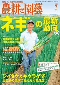 農耕と園芸 2016年7月号 (発売日2016年06月23日) 表紙