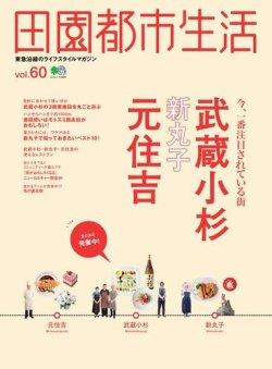 田園都市生活 Vol.60 (2016年06月25日発売) 表紙