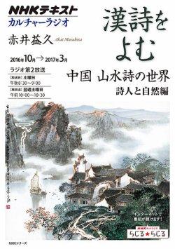 NHK カルチャーラジオ 漢詩をよむ 中国 山水詩の世界 詩人と自然編2016年10月~2017年3月 (2016年09月27日発売) 表紙