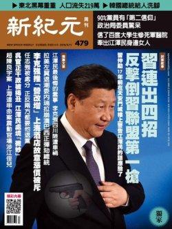 新紀元 中国語時事週刊  479号 (2016年05月12日発売) 表紙