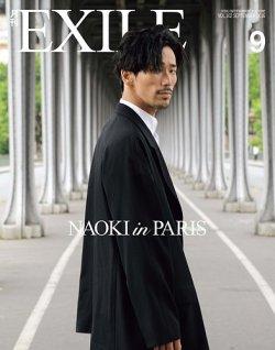 月刊EXILE 2016年9月号 (2016年07月27日発売) 表紙