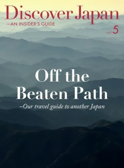 Discover Japan - AN INSIDER'S GUIDE Vol.5 (2016年02月06日発売) 表紙