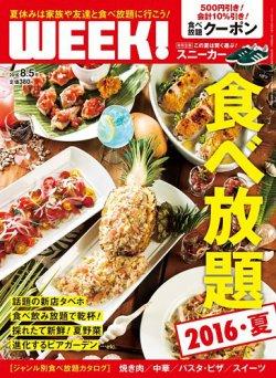 新潟ウイーク! 8/5号 2016 (2016年08月05日発売) 表紙