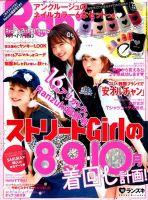 ファッション 雑誌 中学生
