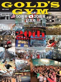 Fight&Life増刊 GOLD'S GYM 20周年記念号 (2016年02月27日発売) 表紙