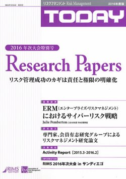 【TODAY特別号】Research Papers 2016年版 (2016年05月15日発売) 表紙