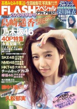 FLASH (フラッシュ) スペシャル グラビアBEST 2016年3月30日増刊号 (2016年03月08日発売) 表紙