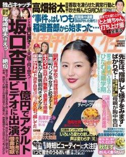 週刊女性 2016年9/20号 (2016年09月06日発売) 表紙