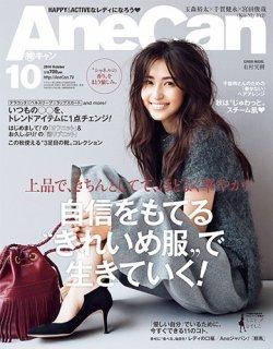 AneCan(姉キャン) 2016年10月号 (発売日2016年09月07日) 表紙