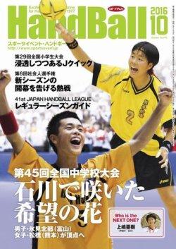 スポーツイベントハンドボール 2016年10月号 (2016年09月20日発売) 表紙