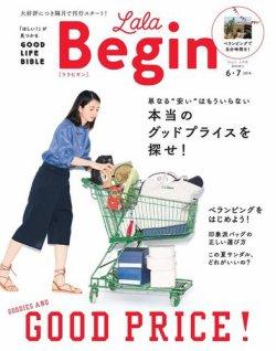 LaLaBegin(ララビギン) Begin 2016年6月号臨時増刊 6・7 2016 (2016年05月12日発売) 表紙