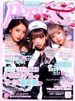 Popteen(ポップティーン) 2016年12月号 (2016年11月01日発売) 表紙