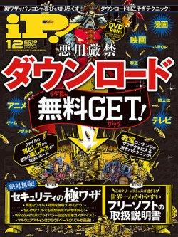 iP !(アイピー) 2016年12月号 (発売日2016年10月28日) 表紙