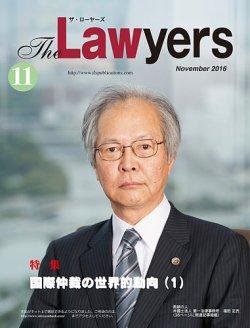 The Lawyers(ザ・ローヤーズ) 2016年11月号 (2016年11月10日発売) 表紙
