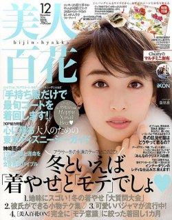 美人百花 2016年12月号 (2016年11月11日発売) 表紙
