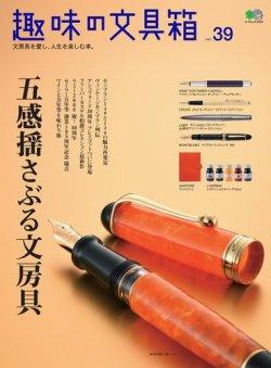 趣味の文具箱 Vol.39 (発売日2016年09月26日) 表紙