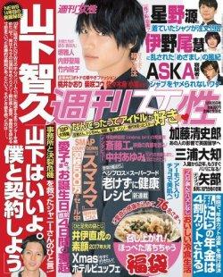 週刊女性 2016年12/20号 (2016年12月06日発売) 表紙