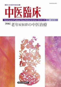 中医臨床 通巻147号 (2016年12月20日発売) 表紙