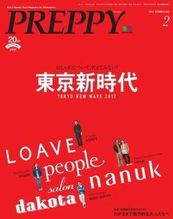 PREPPY(プレッピー) 2017年2月号 (2016年12月29日発売) 表紙