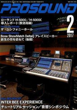 PROSOUND(プロサウンド) 2017年2月号 (2017年01月18日発売) 表紙