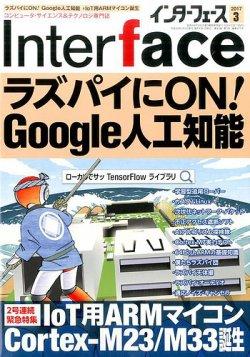 Interface(インターフェース) 2017年3月号 (発売日2017年01月25日) 表紙