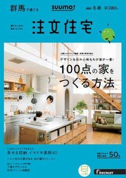 SUUMO注文住宅 群馬で建てる 2017冬春 (2017年01月21日発売) 表紙