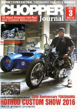 CHOPPER JOURNAL(チョッパージャーナル) 2017年3月号 (2017年01月27日発売) 表紙