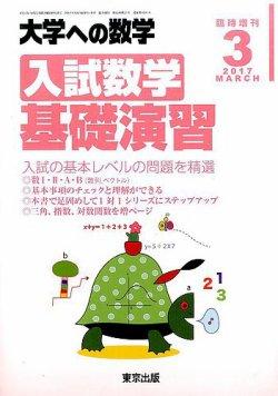 増刊 大学への数学 2017年3月号 (2017年02月28日発売) 表紙