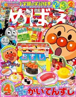 めばえ 2017年4月号 (2017年03月01日発売) 表紙