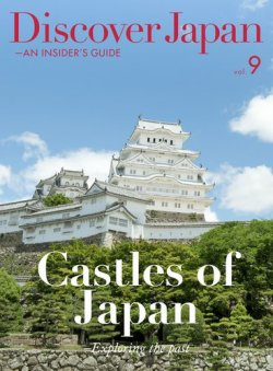 Discover Japan - AN INSIDER'S GUIDE Vol.9 (発売日2016年10月06日) 表紙