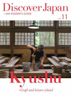 Discover Japan - AN INSIDER'S GUIDE Vol.11 (発売日2017年02月06日) 表紙