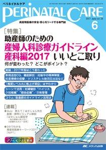 PERINATAL CARE(ペリネイタルケア) 2017年6月号 (2017年05月25日発売) 表紙