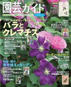 園芸ガイド 2017年6月号 (2017年05月08日発売) 表紙