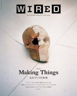 WIRED(ワイアード) Vol.28 (2017年06月08日発売) 表紙