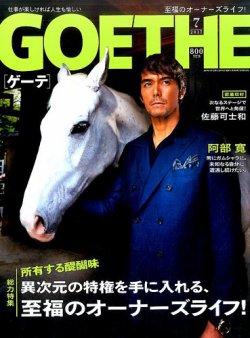 GOETHE(ゲーテ) 2017年7月号 (2017年05月24日発売) 表紙