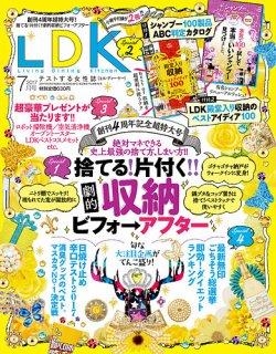 LDK(エル・ディー・ケー) 2017年7月号 (2017年05月27日発売) 表紙