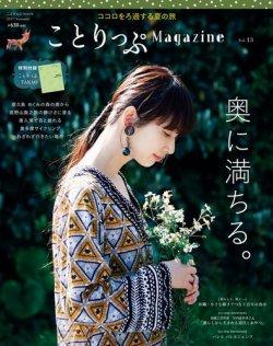 ことりっぷマガジン 13号 (2017年06月15日発売) 表紙