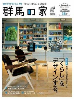 群馬の家 2017秋・冬号 (2017年09月01日発売) 表紙