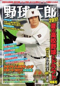 野球太郎 野球太郎No.023 2017夏の高校野球&ドラフト特集号 (2017年06月16日発売) 表紙