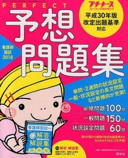 増刊 プチナース 11月増刊号 (2017年10月10日発売) 表紙
