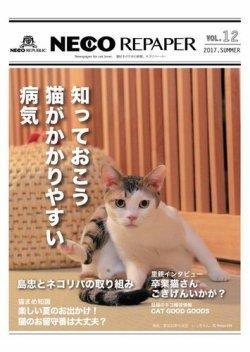 NECO REPAPER(ネコリペーパー) Vol.12 (発売日2017年06月30日) 表紙