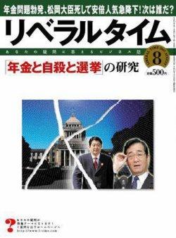 月刊リベラルタイム 8月号 (2007年07月03日発売) 表紙